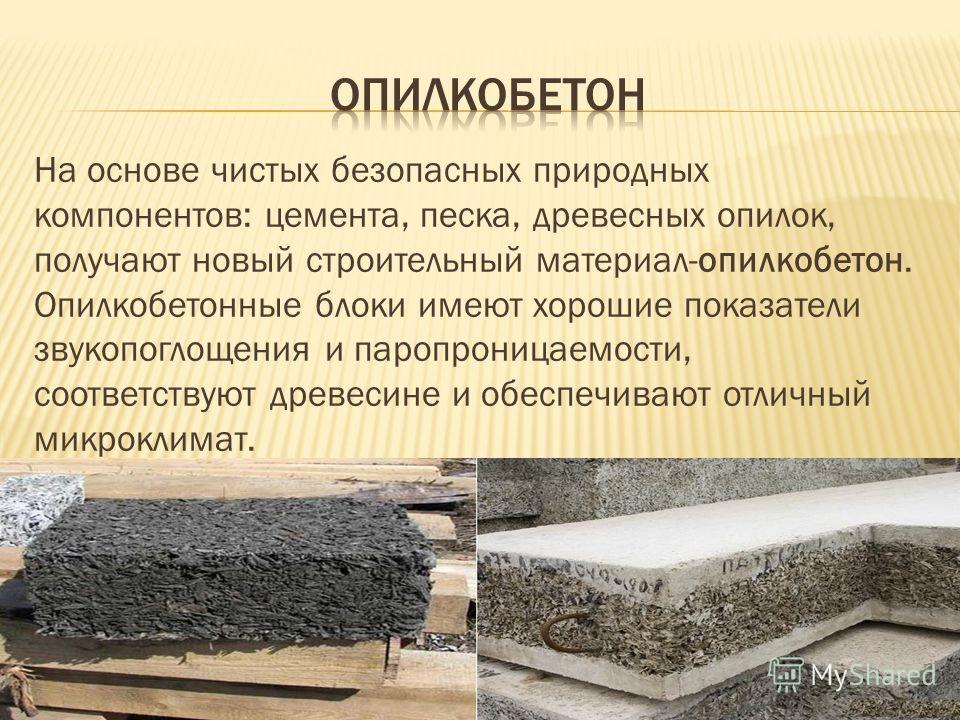 Как сделать блоки из цемента и стружки
