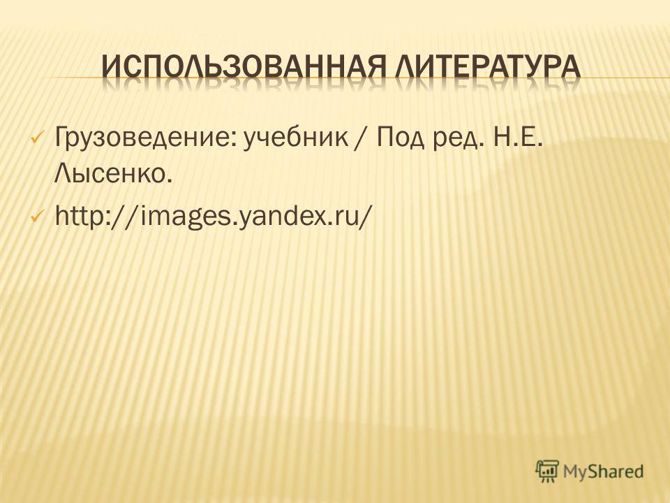 Грузоведение: учебник / Под ред. Н.Е. Лысенко. http://images.yandex.ru/