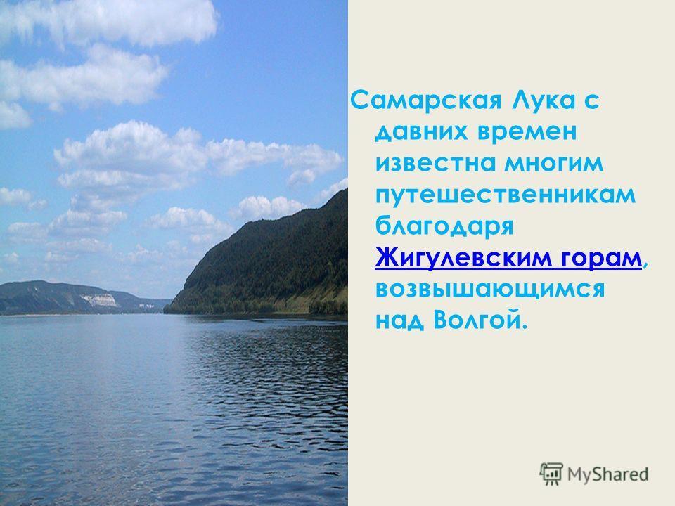 Природные памятники Самарской области Мы предлагаем Вам путешествие по родному краю, по бесценным природным достопримечательностям Самарской земли.