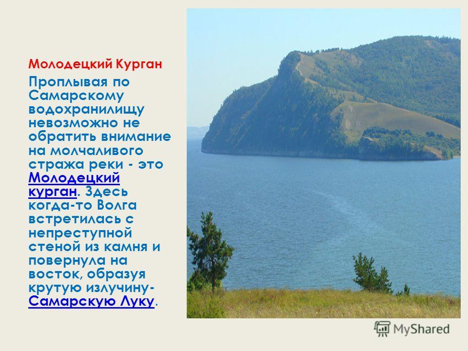 Жигулевское море Одним из живописнейших мест Самарской Луки находится в верховье Волги. Это Самарское (бывшее Куйбышевское) водохранилище или Жигулевское море.Жигулевское мор
