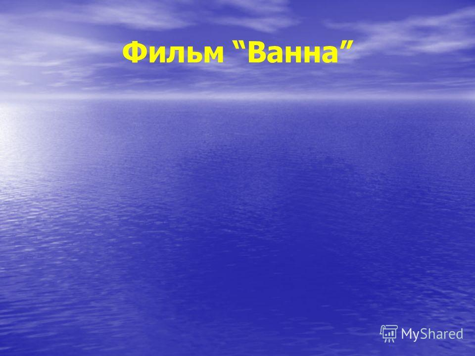 Фильм Ванна