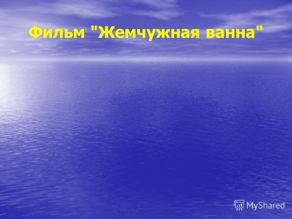 Фильм Жемчужная ванна