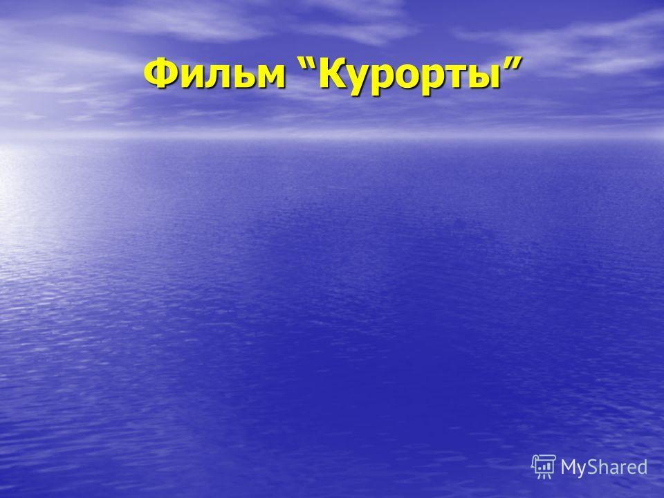 Фильм Курорты