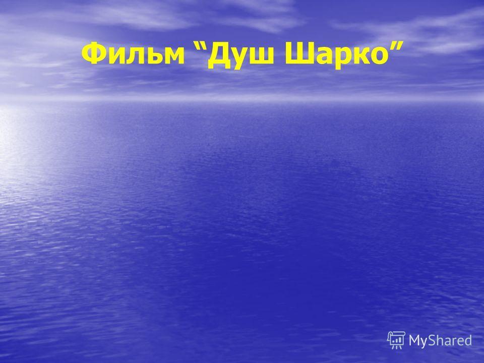 Фильм Душ Шарко