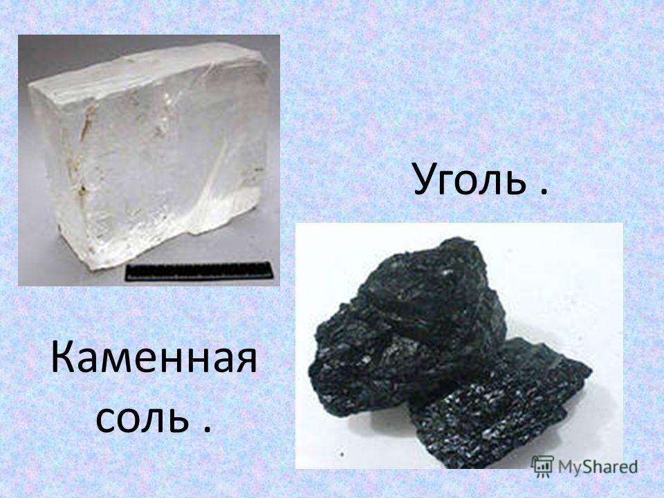 Каменная соль. Уголь.