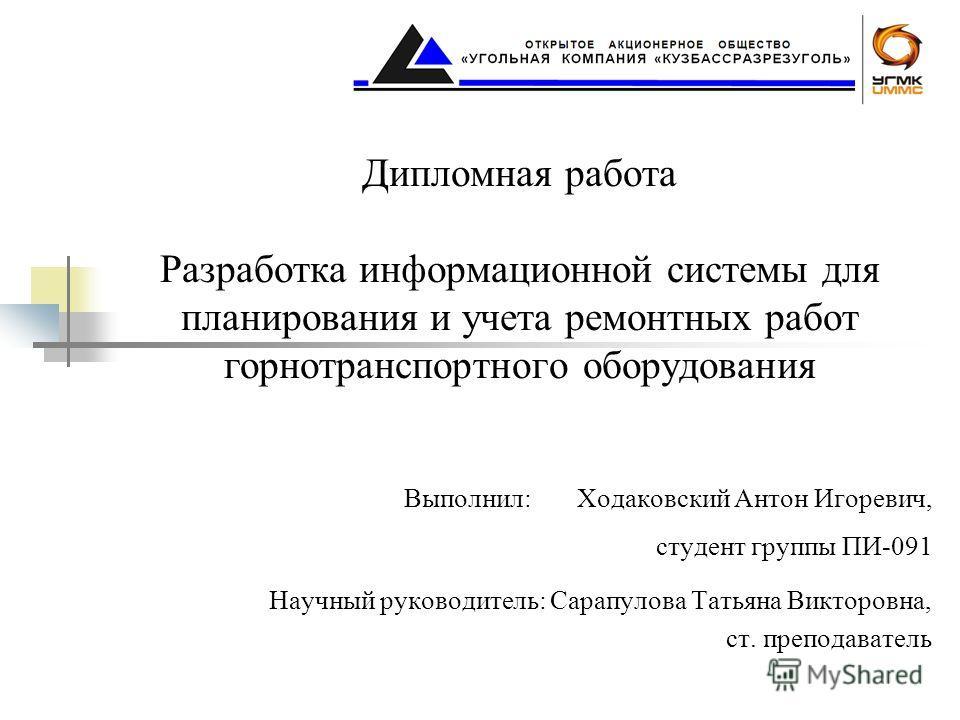 Презентация на тему Дипломная работа Разработка информационной  1 Дипломная работа Разработка