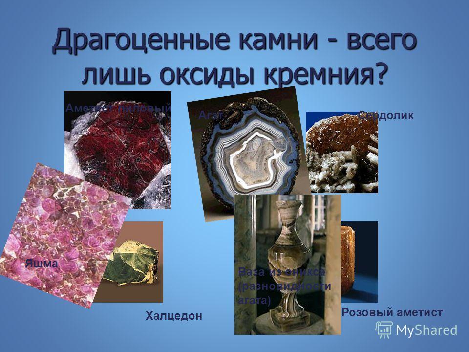 Драгоценные камни - всего лишь оксиды кремния? Розовый аметист Агат Ваза из оникса (разновидности агата) Халцедон Аметист лиловый Яшма Сердолик