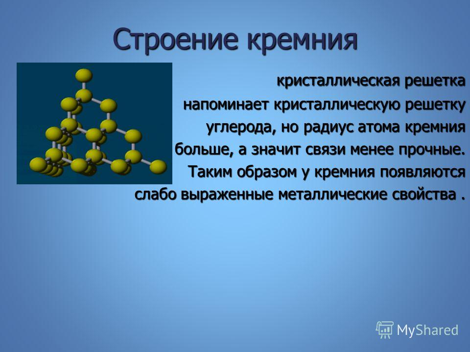 Строение кремния кристаллическая решетка кристаллическая решетка напоминает кристаллическую решетку напоминает кристаллическую решетку углерода, но радиус атома кремния больше, а значит связи менее прочные. Таким образом у кремния появляются слабо вы