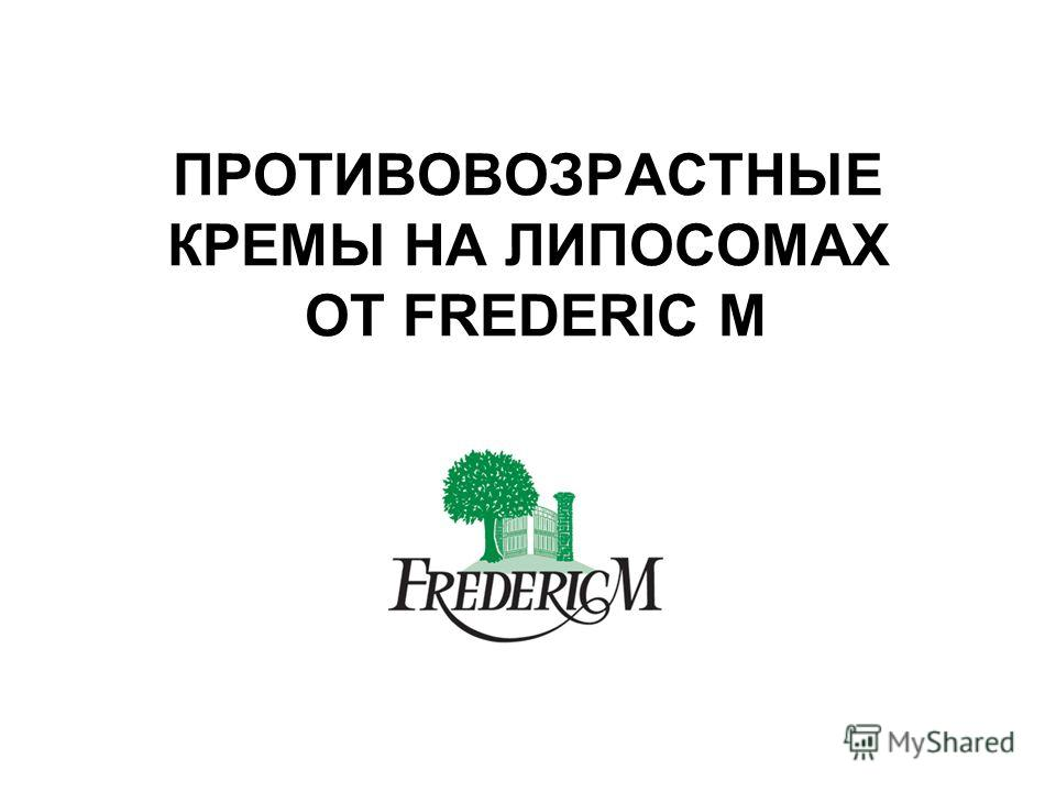 ПРОТИВОВОЗРАСТНЫЕ КРЕМЫ НА ЛИПОСОМАХ ОТ FREDERIC M