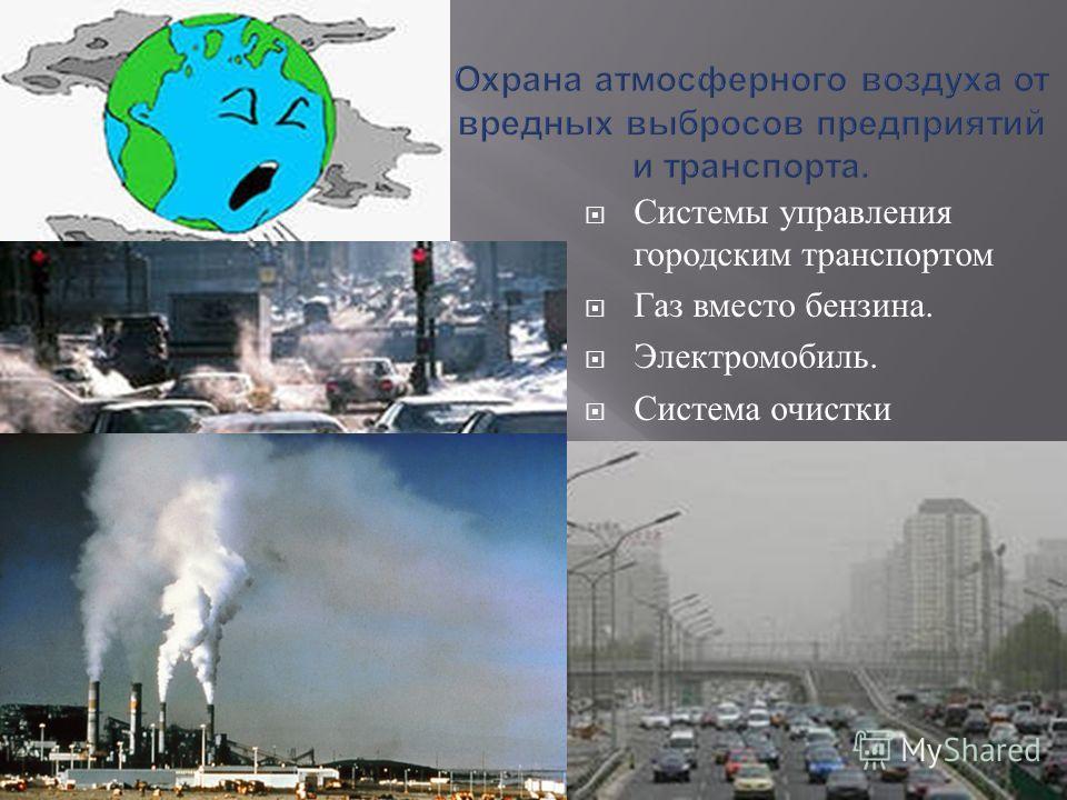 Системы управления городским транспортом Газ вместо бензина. Электромобиль. Система очистки