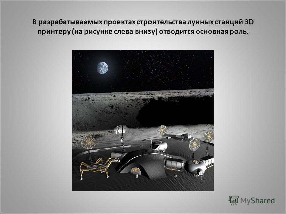 В разрабатываемых проектах строительства лунных станций 3D принтеру (на рисунке слева внизу) отводится основная роль.