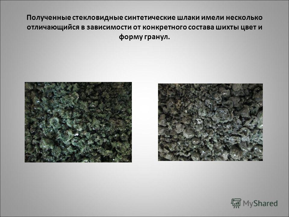 Полученные стекловидные синтетические шлаки имели несколько отличающийся в зависимости от конкретного состава шихты цвет и форму гранул.