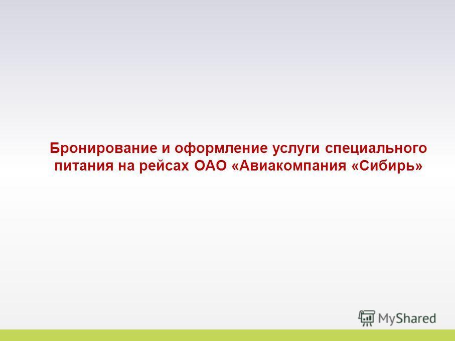 11 Бронирование и оформление услуги специального питания на рейсах ОАО «Авиакомпания «Сибирь»