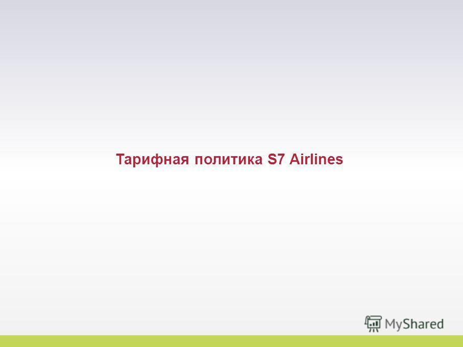 27 Тарифная политика S7 Airlines