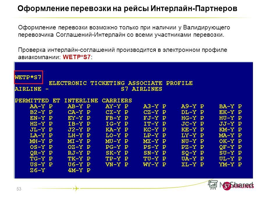 53 Оформление перевозки на рейсы Интерлайн-Партнеров Оформление перевозки возможно только при наличии у Валидирующего перевозчика Соглашений-Интерлайн со всеми участниками перевозки. Проверка интерлайн-соглашений производится в электронном профиле ав