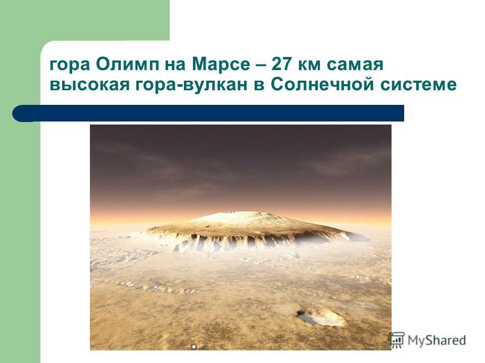 гора Олимп на Марсе – 27 км самая высокая гора-вулкан в Солнечной системе