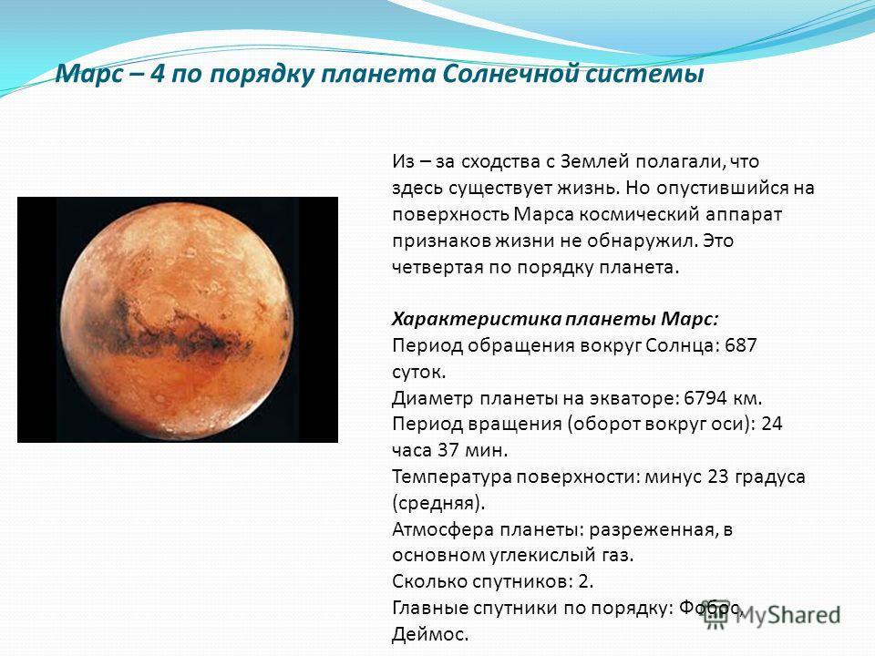 Марс – 4 по порядку планета Солнечной системы Из – за сходства с Землей полагали, что здесь существует жизнь. Но опустившийся на поверхность Марса космический аппарат признаков жизни не обнаружил. Это четвертая по порядку планета. Характеристика план