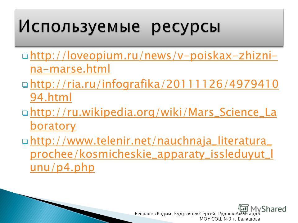 http://loveopium.ru/news/v-poiskax-zhizni- na-marse.html http://loveopium.ru/news/v-poiskax-zhizni- na-marse.html http://ria.ru/infografika/20111126/4979410 94.html http://ria.ru/infografika/20111126/4979410 94.html http://ru.wikipedia.org/wiki/Mars_