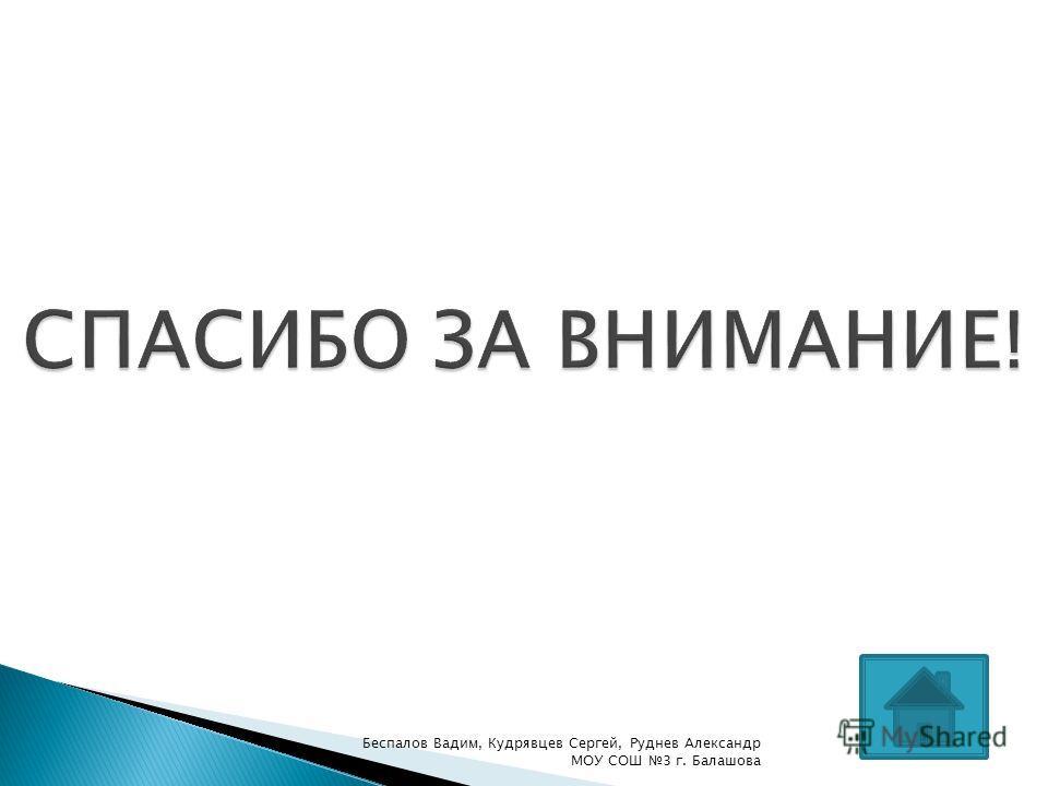 Беспалов Вадим, Кудрявцев Сергей, Руднев Александр МОУ СОШ 3 г. Балашова