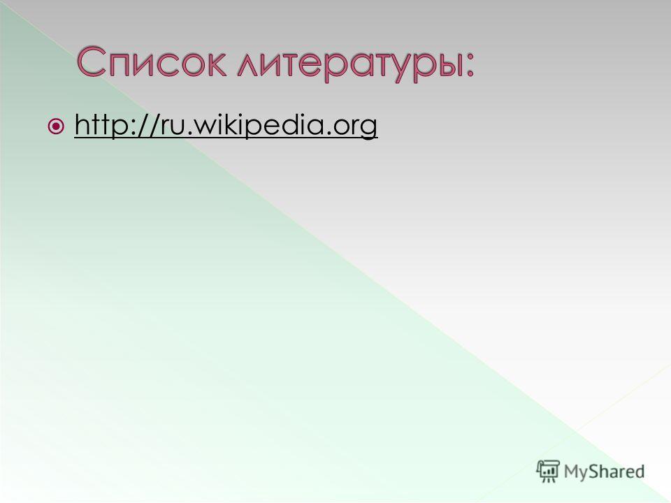 http://ru.wikipedia.org