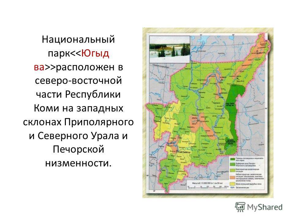 Национальный парк >расположен в северо-восточной части Республики Коми на западных склонах Приполярного и Северного Урала и Печорской низменности.