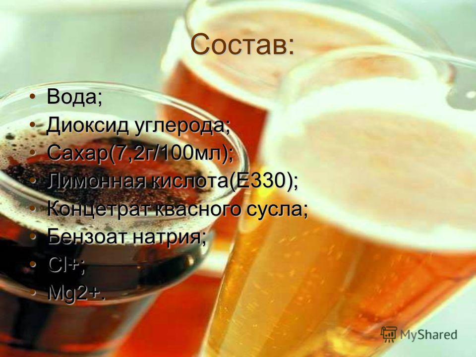 Состав: Вода;Вода; Диоксид углерода;Диоксид углерода; Сахар(7,2 г/100 мл);Сахар(7,2 г/100 мл); Лимонная кислота(Е330);Лимонная кислота(Е330); Концетрат квасного сусла;Концетрат квасного сусла; Бензоат натрия;Бензоат натрия; Cl+;Cl+; Mg2+.Mg2+.