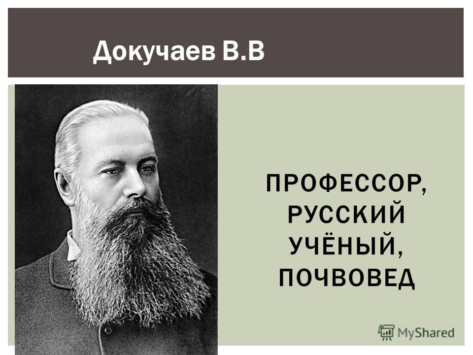 ПРОФЕССОР, РУССКИЙ УЧЁНЫЙ, ПОЧВОВЕД Докучаев В.В