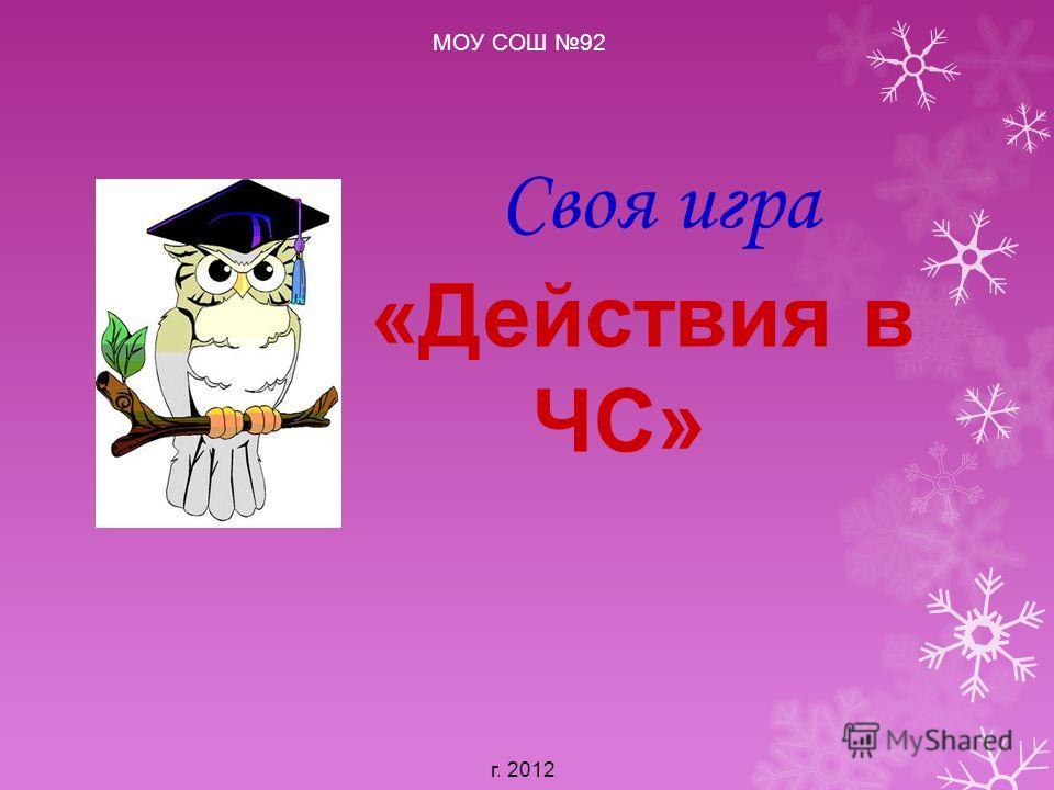 Своя игра МОУ СОШ 92 «Действия в ЧС» г. 2012