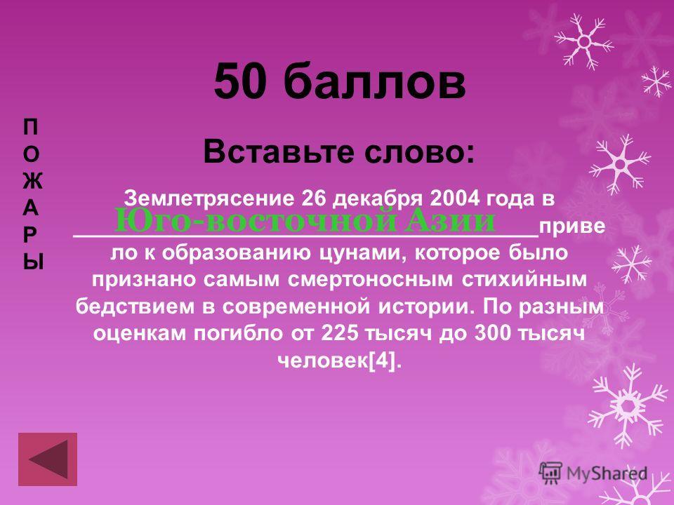50 баллов Вставьте слово: Землетрясение 26 декабря 2004 года в _____________________________________приве ло к образованию цунами, которое было признано самым смертоносным стихийным бедствием в современной истории. По разным оценкам погибло от 225 ты