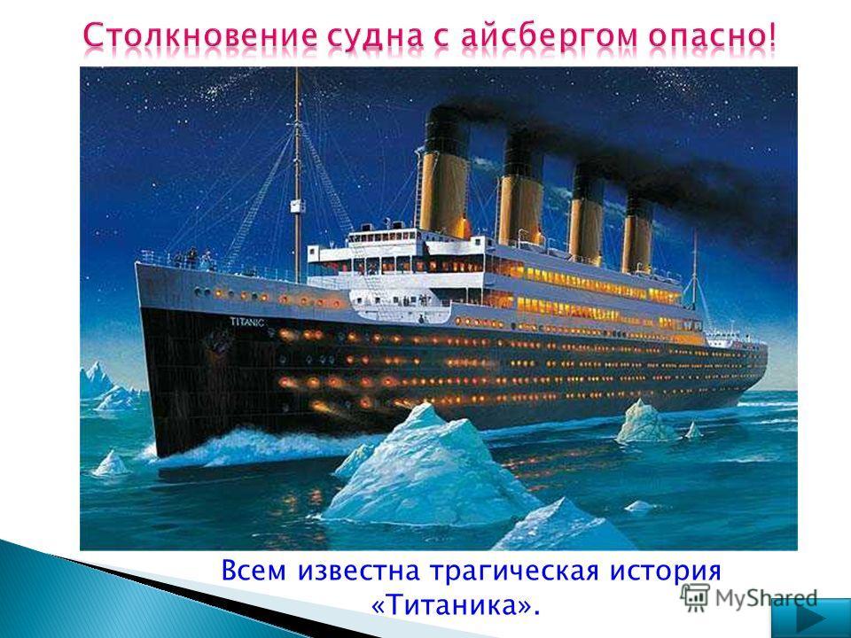 Всем известна трагическая история «Титаника».
