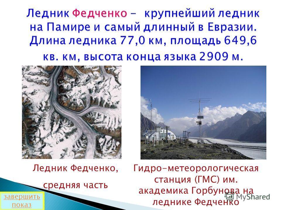 Ледник Федченко, средняя часть Гидро-метеорологическая станция (ГМС) им. академика Горбунова на леднике Федченко завершить показ