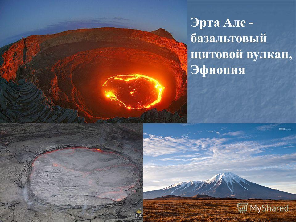 Эрта Але - базальтовый щитовой вулкан, Эфиопия
