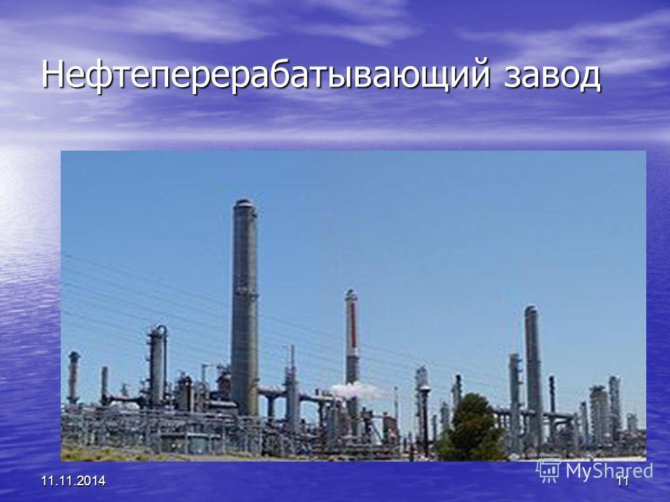 11.11.201411 Нефтеперерабатывающий завод