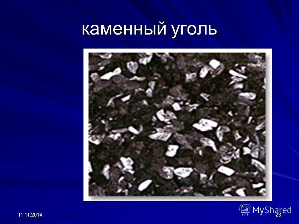 11.11.201423 каменный уголь