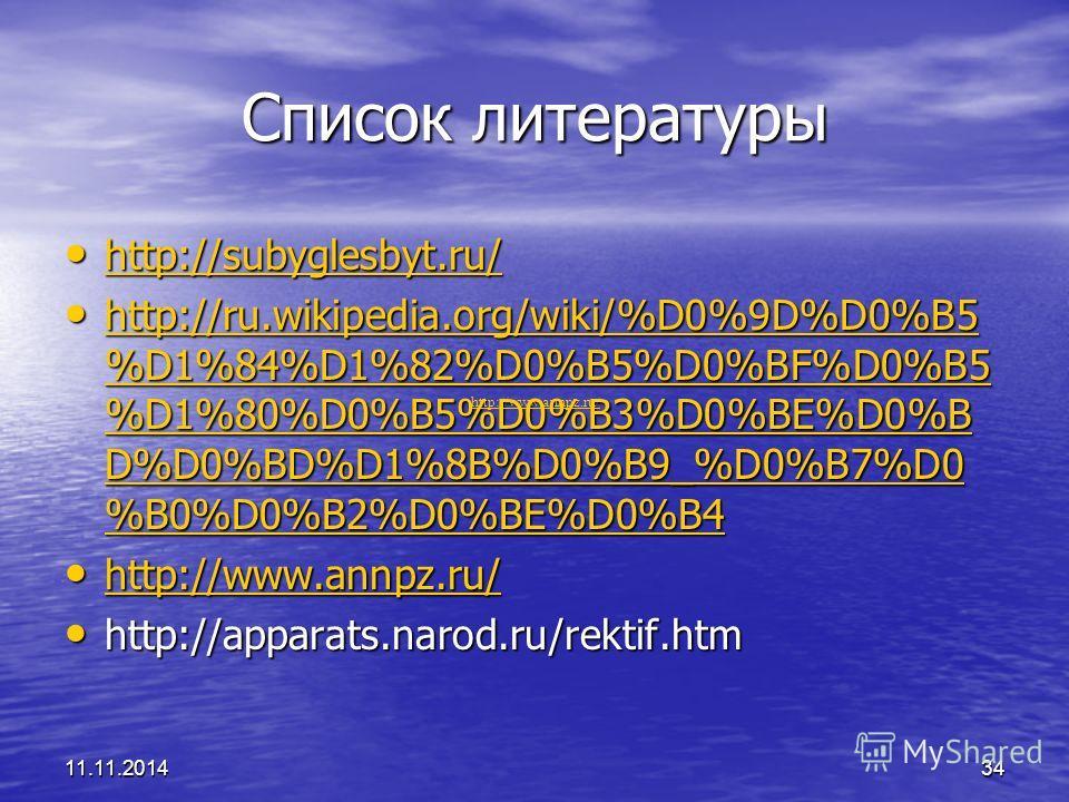 11.11.201434 Список литературы http://subyglesbyt.ru/ http://subyglesbyt.ru/ http://subyglesbyt.ru/ http://ru.wikipedia.org/wiki/%D0%9D%D0%B5 %D1%84%D1%82%D0%B5%D0%BF%D0%B5 %D1%80%D0%B5%D0%B3%D0%BE%D0%B D%D0%BD%D1%8B%D0%B9_%D0%B7%D0 %B0%D0%B2%D0%BE%D