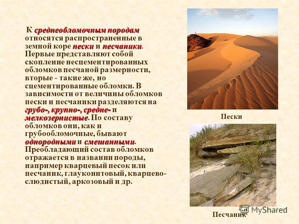 среднеобломочным породам пескипесчаники грубо-, крупно-, средне- мелкозернистые однороднымисмешанными К среднеобломочным породам относятся распространенные в земной коре пески и песчаники. Первые представляют собой скопление несцементированных обломк