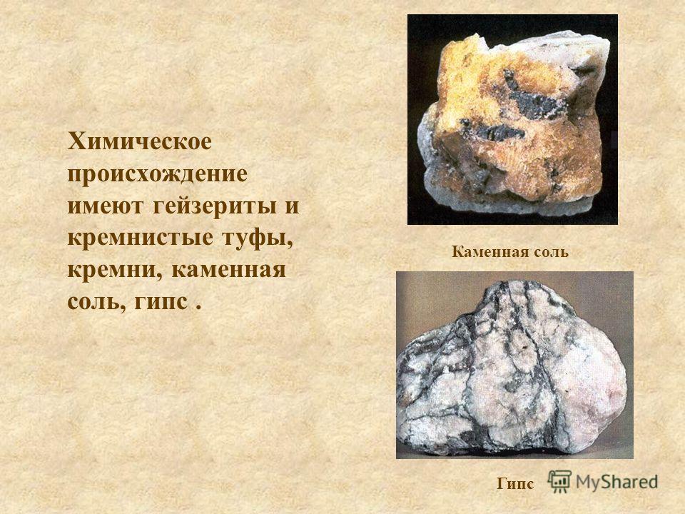 Каменная соль Химическое происхождение имеют гейзериты и кремнистые туфы, кремни, каменная соль, гипс. Гипс