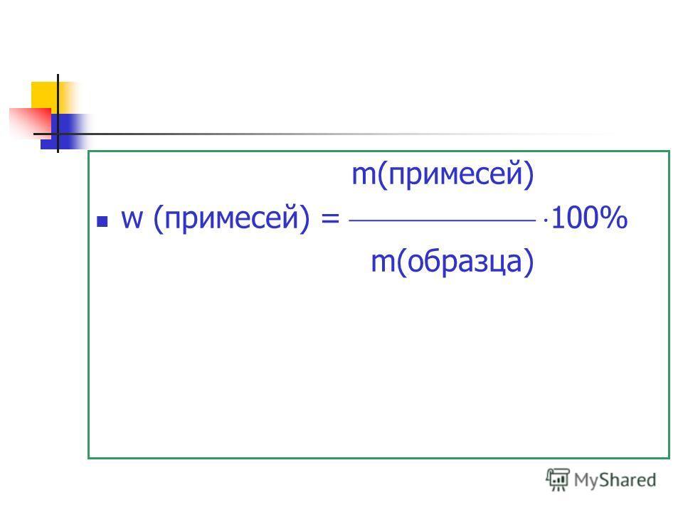 m(примесей) w (примесей) = 100% m(образца)