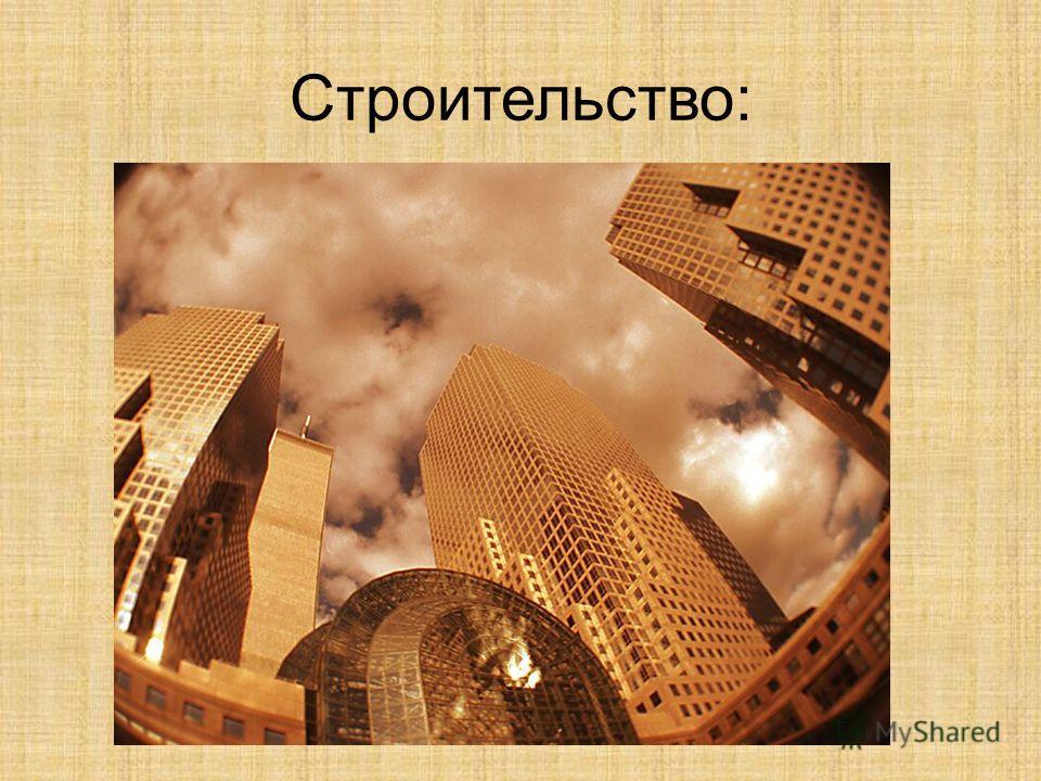 Строительство: