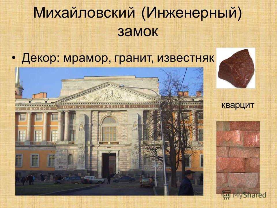 Михайловский (Инженерный) замок Декор: мрамор, гранит, известняк кварцит