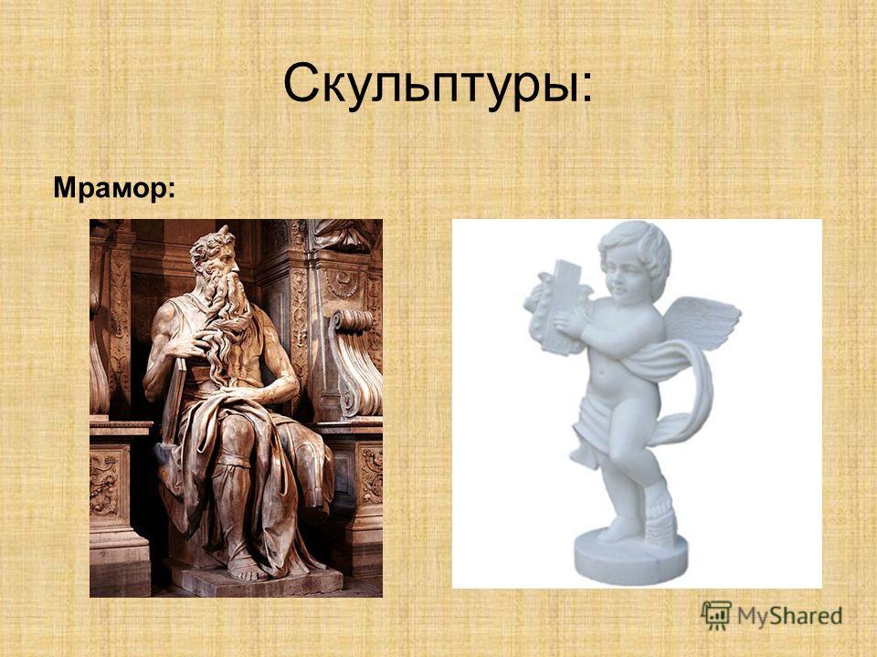 Скульптуры: Мрамор:
