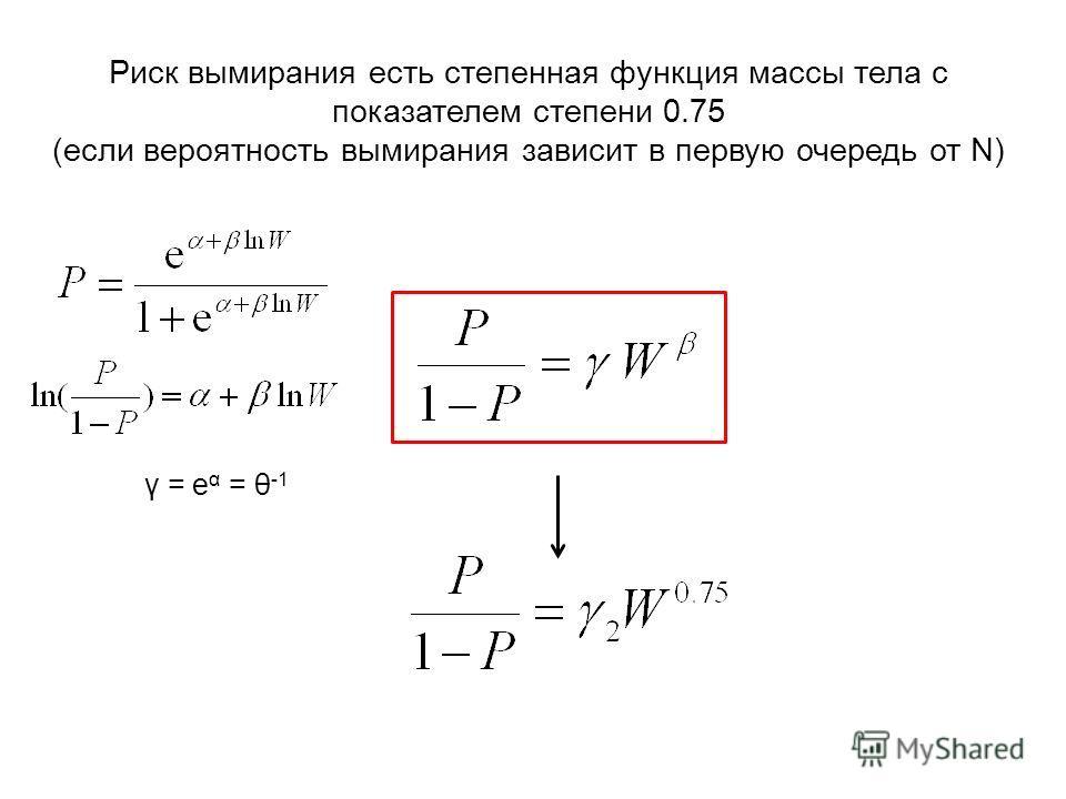 Риск вымирания есть степенная функция массы тела с показателем степени 0.75 (если вероятность вымирания зависит в первую очередь от N) γ = e α = θ -1