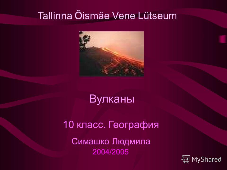 Tallinna Õismäe Vene Lütseum Вулканы 10 класс. География Симашко Людмила 2004/2005