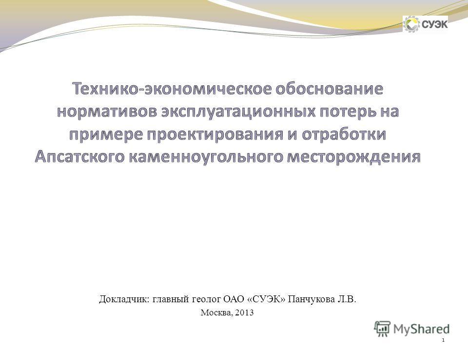 Докладчик: главный геолог ОАО «СУЭК» Панчукова Л.В. Москва, 2013 1