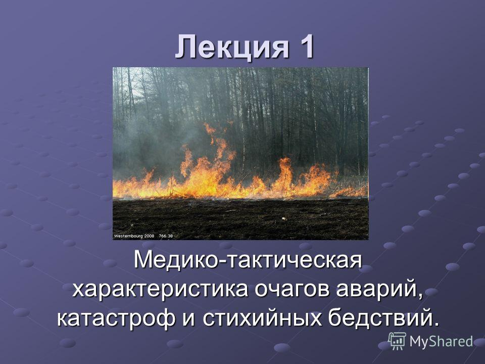 Лекция 1 Медико-тактическая характеристика очагов аварий, катастроф и стихийных бедствий.