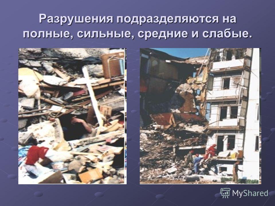 Разрушения подразделяются на полные, сильные, средние и слабые.