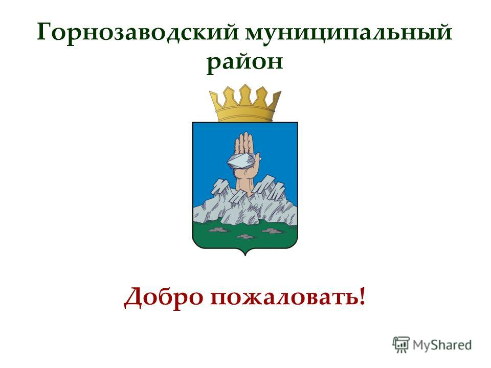 Горнозаводский муниципальный район Добро пожаловать!