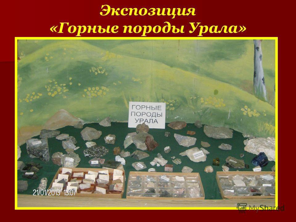 Экспозиция «Горные породы Урала»
