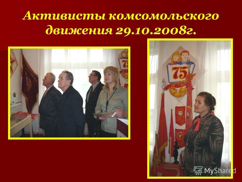 Активисты комсомольского движения 29.10.2008 г.