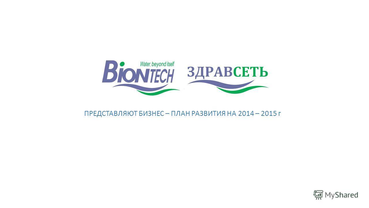 ПРЕДСТАВЛЯЮТ БИЗНЕС – ПЛАН РАЗВИТИЯ НА 2014 – 2015 г
